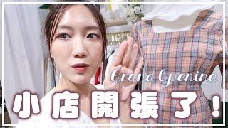 久違了youtube😭回到小店開張天! Grand opening day! ft. 好多youtuber