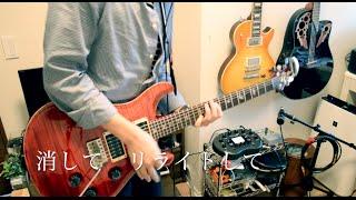 【ギター】リライト / ASIAN KUNG-FU GENERATION 弾いてみた 【Rewrite guitar cover】by Soujanico