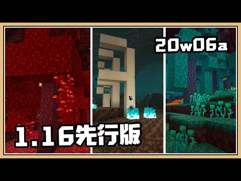 Minecraft 1.16更新最強礦物