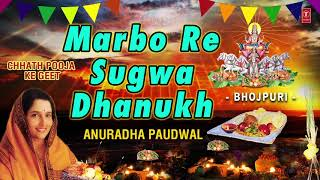 Marbo Re Sugwa Dhanukh Se I ANURADHA PAUDWAL I Full Audio Songs I Chhath Pooja Special 2017 - Download this Video in MP3, M4A, WEBM, MP4, 3GP