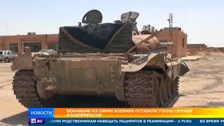 У террористов в Сирии нашли огромное количество европейского оружия