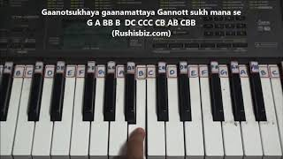 Ekadantaya Vakratundaya - Piano Tutorials - Bhajan | 1200 Songs BOOK/PDF @399/- only - 7013658813