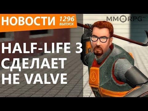 Half-Life 3 сделает не Valve. Новости