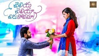 Cheliya Cheliyaa Chirukopama    Short Film Talkies     Directed by Rohit
