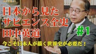 日本から見たサピエンス全史#1◉田中英道◉西洋人が描く世界史は戦争と破壊の歴史なので日本人が描く世界史を始めます