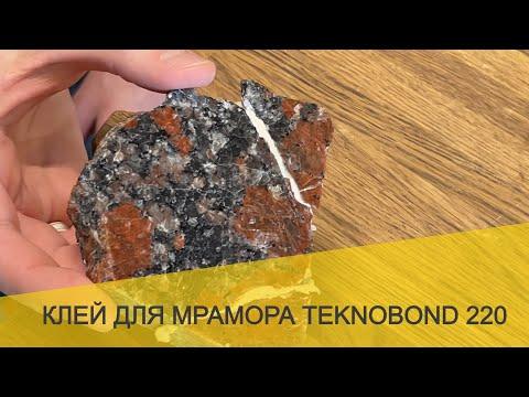 Двухкомпонентный клей Teknobond 220