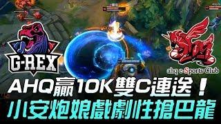 GRX vs AHQ AHQ贏10K雙C連送 小安炮娘戲劇性搶巴龍!Game1 | 2018 LMS春季賽