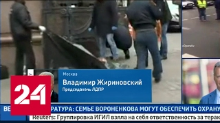 Жириновский: убийство Вороненкова показало недееспособность Украины