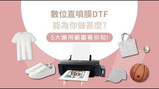 數位直噴膠膜DTF能為你做什麼?5大應用範圍報你知!  奕昇有限公司
