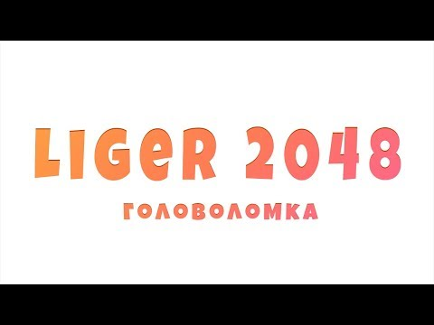 Видео Liger 2048 – Рекламный Сервис