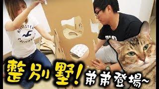 和麻弟一起整別墅~  [ Kanga Vlog #13]
