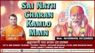 Sai Nath Charan Kamlo Main Anil Hanslas Bhaiya Ji