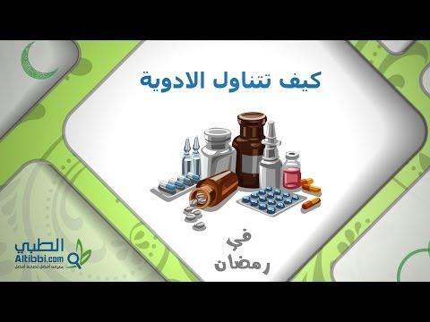 كيف تتناول الادوية في رمضان