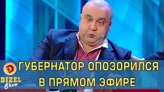 Тупой Губернатор опозорился в прямом эфире | Дизель Шоу Украина