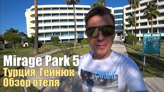 Mirage Park Resort 5*, Турция, Кемер, Гёйнюк