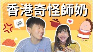 千奇百趣香港師奶 你在街上遇到幾多個?|肥姨姨 Myfataunt ft. 餐肉