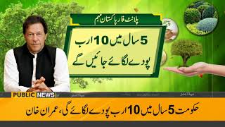 Public News Headlines | 09:00 PM | 2nd September 2018