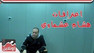 تحميل اغاني اعترافات هشام عشماوي حول محاولة اغتيال وزير الداخلية ونص الحكم عليه بالإعدام MP3