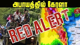 Red Alert For Kerala I Kerala Floods 2018