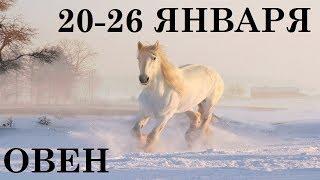 ОВЕН 20-26 ЯНВАРЯ ТАРО ГОРОСКОП