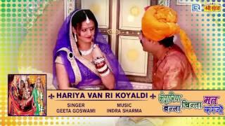 Marwari Superhit Vivah Geet - हरिया वन री