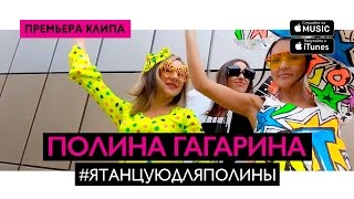Полина Гагарина - #ятанцуюдляполины