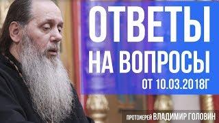 Прот. Владимир Головин. Ответы на вопросы от 10.03.2018