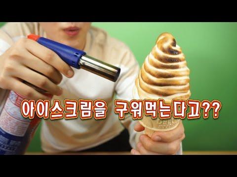 외국에서 판다는 불에 구워먹는 아이스크림을 만들다!(Fire ice cream)
