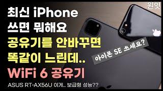 ASUS RT-AX56U 유무선공유기_동영상_이미지
