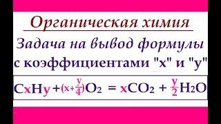 Задача по органической химии с неопределенными коэффициентами в уравнении
