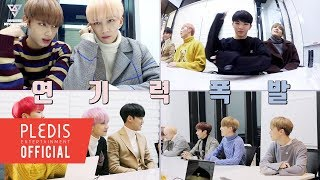 [SPECIAL VIDEO] SEVENTEEN(세븐틴)   박수(CLAP) MV Commentary
