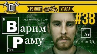 Ремонт мотоцикла Урал #38 - Подготовка рамы к порошковой покраске