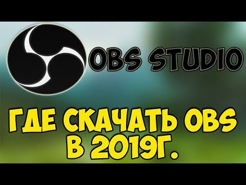 Где скачать и Как установить OBS Studio в 2019 году | Туториал