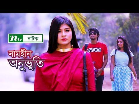 নামহীন অনুভূতি    Namhin Onuvuti   Tausif Mahbub   Toya   NTV Romantic Natok 2019