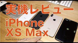 iPhone XS Max ゴールド実機キター!開封から進化が凄い性能チェック・レビュー第一弾