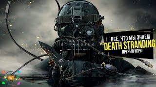 Death Stranding - все, что нужно занать | Подробности, теории и факты (Превью)