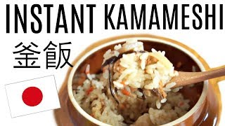 Instant KAMAMESHI 釜飯 microwavable ceramic pot that cooks instant Japanese pilaf