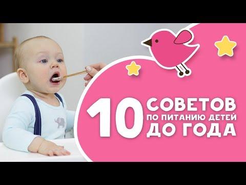 10 СОВЕТОВ по питанию детей до года [Любящие мамы]