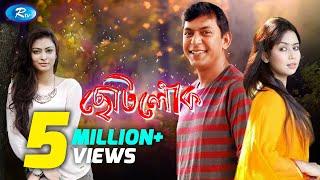 Chotolok | ছোটলোক | Chanchal | Nabila | Bhabna |  Bangla Telefilm| Rtv