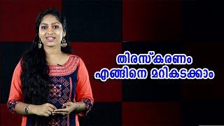 തിരസ്കരണം എങ്ങിനെ മറികടക്കാം | How To Overcome Rejection | Malayalam Motivation Speech Video