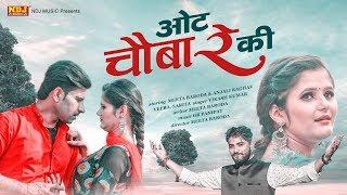 Chowk Pe Hooka   Anjali Raghav   Meeta Baroda   Vikas Kumar   New Haryanvi Song 2019   NDJ Music