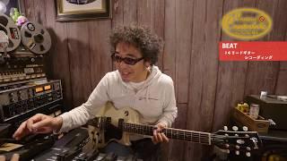 #7-4:リードギターREC奥田民生「カンタンカンタビレ~BEAT編~」