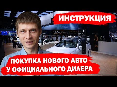 Покупка нового автомобиля в автосалоне | Лайфхаки
