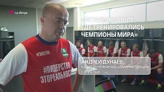 Чиновники и сотрудники МВД провели матч на стадионе «Глебовец»