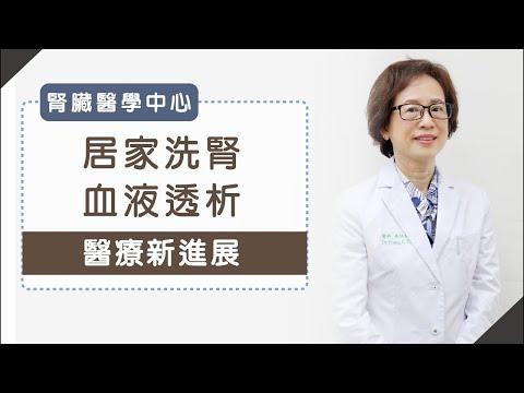 在家能血液透析?後疫情時代這樣洗腎安全又健康︱醫療新進展︱黃秋錦 教授