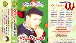 تحميل اغاني Wafa2y ElHussiny - 3la Mhlak / وفائي الحسيني - علي مهلك MP3