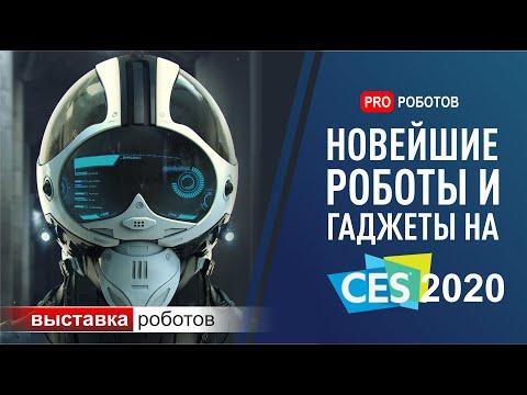 Крутые роботы и невероятные гаджеты на выставке CES 2020. Самый полный обзор!