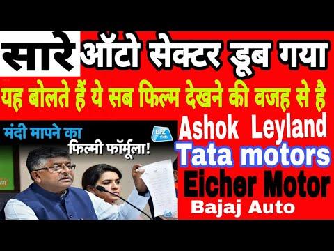 #Ashok Leyland #Tata Motor ##Eicher Motor फिल्मों की वजह से डूबा है ऑटो सेक्टर इनका कहना है