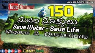 save water slogans in kannada language - मुफ्त ऑनलाइन