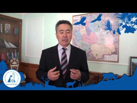 Катунский биосферный заповедник поздравляет спикер Госсобрания Иван Белеков (2016)